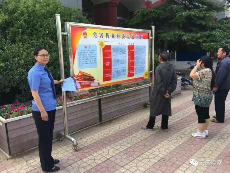 河北省安国市人民检察院
